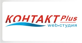 КОНТАКТ PLUS (КОНТАКТ ПЛЮС) web-студия