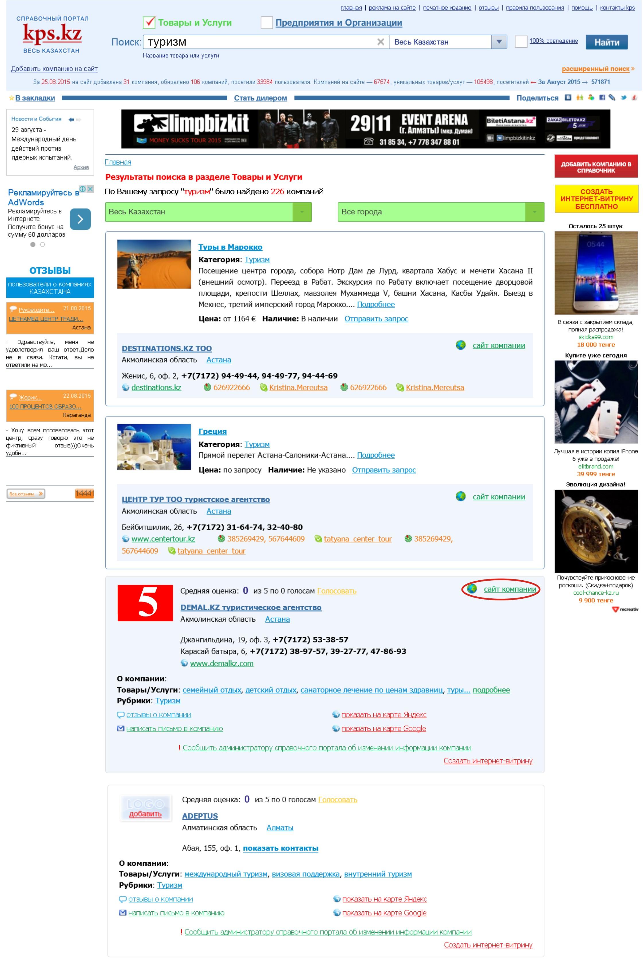 Добавить сайт компании в казахстане сайт компании for my dogs
